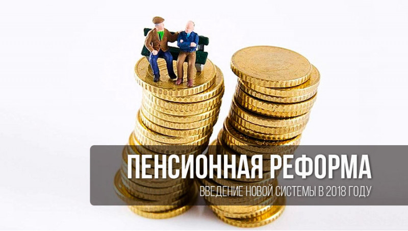 pensionnaya-reforma-1