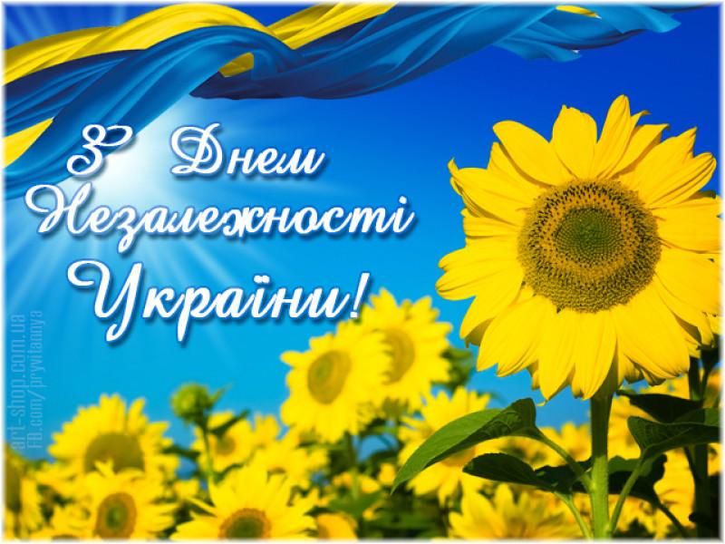 24-z-dnem-nezalezhnosti-ukrayini-kartinki.jpg